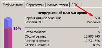 RAR 5.0