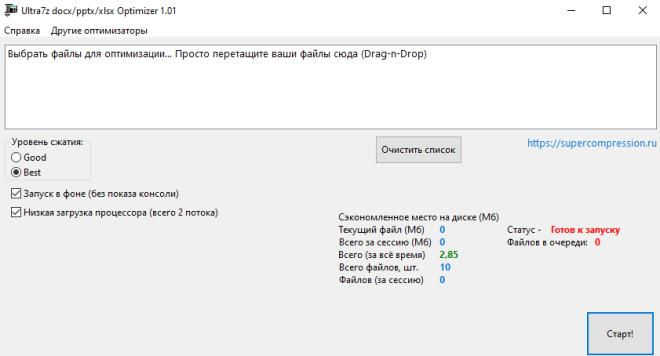 ultra7z docx-xlsx-pptx optimizer russian