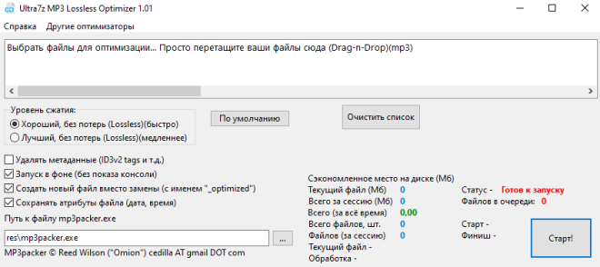 Ultra7z MP3 Music Lossless Optimizer 1.02 Portable