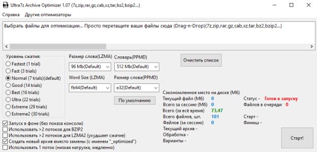 Ultra7z Archive Optimizer 1.12 Portable