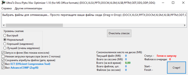 Ultra7z Docx/Xlsx/Pptx Optimizer (Russian)