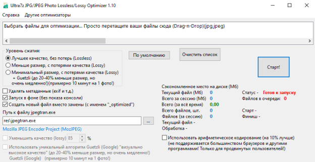 Ultra7z JPG/JPEG Photo Lossless/Lossy Optimizer 1.10 (Russian)