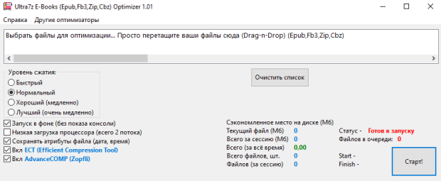 Ultra7z E-Book (Epub,Fb3,Zip) Optimizer (Russian)