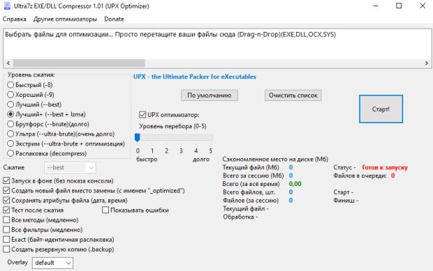 Ultra7z EXE/DLL Compressor & Optimizer 1.01 Portable (UPX Optimizer)