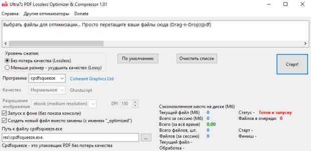 Ultra7z PDF Lossless Optimizer & Compressor (Russian)